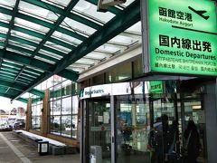 函館空港に到着☆ 入口はなぜか回転ドア☆笑