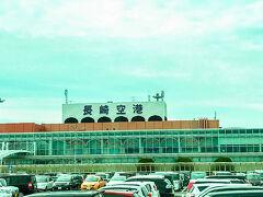 到着しました長崎空港。