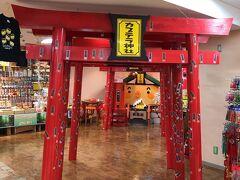 お土産物屋さんの中にカステラ神社があります。 修学旅行生に人気なようです(笑)