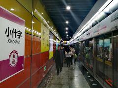 重慶の中心部に到着! 小什字駅で降りましょう。