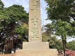 直ぐ近くの「安平古堡」入場料50元…先程買った、お得チケットが使えます…石碑です