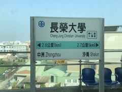 「長榮大學駅」ここでほとんどの人が降りました…どうりで若い人が多いと思った…