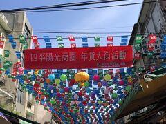 建国市場の旗も新年の飾りが加わってます…