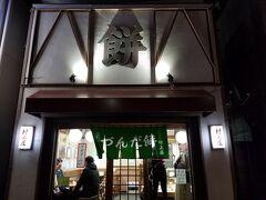 るーぷる降りてやって来たのは 村上屋餅店