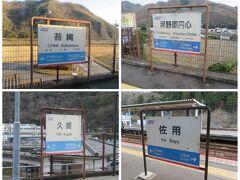 苔縄、河野町円心、久崎、佐用(さよ)、途中の4駅です。 河野原円心は、南北朝時代に赤松則村の居城であった白旗城の最寄り駅、「円心」は彼の法名だそうです。佐用は智頭急行とJR姫新線の乗り換え駅、この3か月前には姫新線に乗ってここを通りました。「姫新線4駅」の旅行記にあります。
