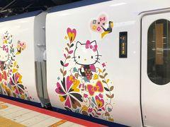 おはようございます。 今回は、関空からの空の旅。 超早起きして新幹線に乗り、キティちゃん号に乗り換えて関空へ向かいます。