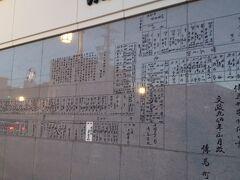 「傳馬町家順間口書」5:25通過。 石に彫ってありました。凄い細かい。
