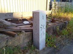 「右 西京 左 江戸 石標」6:20通過。矢作川沿いを少し歩き矢作橋を左折します。