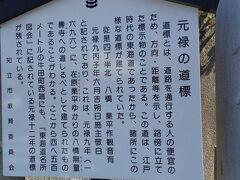 「元禄の道標」石標の説明文章。無量寿寺道標。