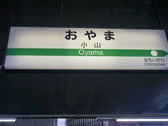 ●JR小山駅サイン@JR小山駅  超ローカル線に乗って、JR岩舟駅まで移動します。
