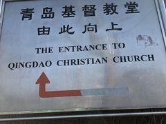 江蘇基督教堂にきました。 でも看板には確実に青島って書いてあるし、よくわからない。