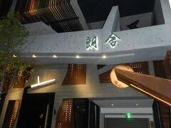 高鐵・台中駅からタクシーで台中市外地へ。 1泊目のホテルは台鉄・台中駅から徒歩7~8分のところに位置する『ペトリコールホテル(Petrichor Hotel, 朗舎行館)』です。