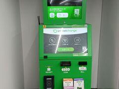 テレビでやってた海外の紙幣と小銭を入れると、Suicaや様々なカードにポイントが還元される機械です。
