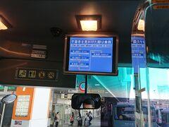 成田空港行きは満席🈵と電光掲示板しるされてましたが、満席ではありませんでした。 ゆったりと座って、成田空港へ出発します。