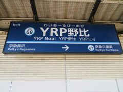 京急久里浜線のYRP野比駅。 駅番号はKK68。 駅名のYRPとはYokosuka Reserch Parkの略で1997年に開設されたICT研究施設のことです。 最寄り駅がこの駅だったことから1998年に旧野比駅を改称してYRP野比駅となりました。