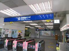 YRP野比駅改札口に戻って来ました。