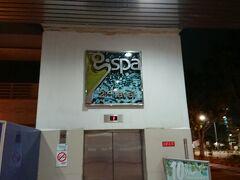 マリーナベイサンズで朝までカジノと思いましたが、やっぱりSPAでゆっくりします。 前回も来たg-spaへ来ました。