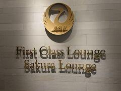 久しぶりの成田のファーストラウンジに入ります。
