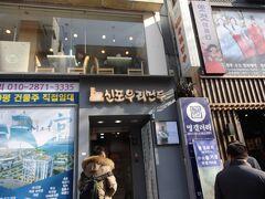 今日のお昼はホテルからすぐのこちらのお店へ。 「新浦ウリマンドゥ 」 仁寺洞のメイン通りにあります。