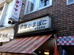 駅前に、テレビで見たことのある平澤蒲鉾店さん。