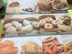 ここは絶対行くべき!と勧められたTim Ho Wan(添好運 中環店)。 エアポートエクスプレス香港駅にある世界一安いミシュラン星付きレストランで遅めのランチ。