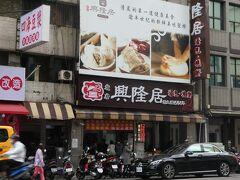 ホテルで朝食を軽く食べて、肉まんが有名な 興隆居へMRTで1駅