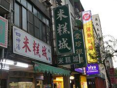夕方涼しくなってきたので夕飯へ ホテルから歩いてすぐの米?啾城(字化け 写真で漢字見てね)