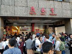 9:30頃、東門駅近くにある鼎泰豐信義店に行きました。 開店30分前なのにこの人だかり。 1~2人、3~4人、5人以上の3グループに区分され、整理券が発行されます。 去年来たときは1~2人グループの26番目でしたが、今年は13番目でした。