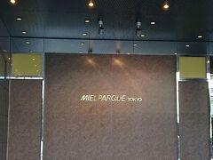 やって来ました、メルパルク東京。 泊まったホテルからすぐの所。 早目に到着したにも関わらず、お嫁さんのご家族は到着されていました^^