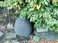 五十貫余の文字と川口町 金杉藤吉の名前。 芝大神宮で力持ちの興行が行われた際、金杉の藤吉がこの石を片手で差し上げたと伝えられています。