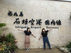 石垣島につきました! 運転できないのもあって石垣島選びがち。 ここで写真を撮るのはお決まりです!