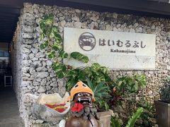 お迎えの車に乗って、着きました~!  憧れのリゾートホテル「はいむるぶし」!  前回日帰りで小浜島に来たとき、 憧れすぎて潜入してしまったほど。笑 そんなホテルに泊まれるなんて!ドキドキです!