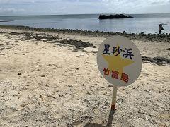 続いてはカイジ浜へ。 「星砂浜」の看板が立っています。 でも星砂は見つけられなかった(;_:)