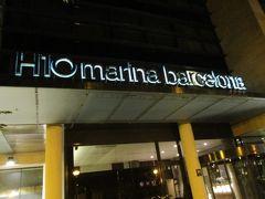 H10 マリーナ バルセロナ ホテル
