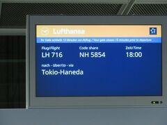 帰国便 ルフトハンザ航空 羽田まで帰っちゃうのね・・・