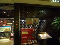 1日目 12月21日(土) 夜  【紅陶上海湯包】  漢神百貨の10階から上が漢来大飯店のエリア 10階には高級そうなレストランが並んでいる。  紅陶上海湯包は、ホテルのレストランにしてはリーズナブルとの評判。 高雄初日にはうってつけ。