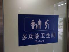 ほぼ定時に周水子国際空港に到着。バッグもすぐ出てきました。  降機してすぐトイレもあります。  イミグレーションの係員はちょい意地悪でしたが、まあ中国のスタンダードかな♪  空港で撮った写真はこれだけ(笑)  多機能トイレ=多効能衛生間 それがおもしろくて。  荷物も調べられることなく空港外へ。  タバコもロビーから出たところに喫煙所あり。
