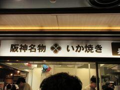 阪神梅田本店 大阪へ行くと真っ先に大好きな【いか焼き】