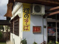 水族館から 今帰仁城跡へ向かう途中 お昼を済ませます 道のそば  という沖縄のそば屋さん