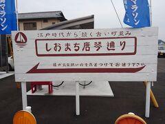 江戸時代から続く街並みとやらをしばらく散策しよう。