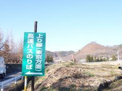 前日 1月11日(土) 翌朝早いので成田へ前乗り  今日は訳あって「東部湯の丸SA」から高速バス乗車 この田舎から東京へ行くギャップがたまらん(≡∀≡)