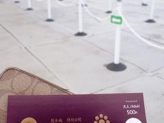 13:10 ここも行かねば 「熊本城特別公開」  震災から3年半ぶり、熊本城一部公開(建物内部には入れません) 原則、復旧工事のない日曜・祝日のみ開催される  なんつー雅(みやび)なチケット  ※現金・キャッシュレス・団体 などで色が違うらしい 私はSUICAで払ったので紫色