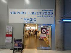 AIRPORT STREET FOODを覗いて見ます。 チケットを購入して買うみたいです。