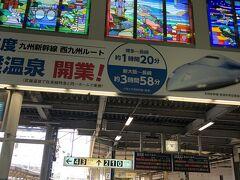 長崎駅でKちゃんと落ち合って