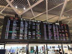 成田のフライトインフォメーションを見るとワクワクしますね! 世界への玄関口!