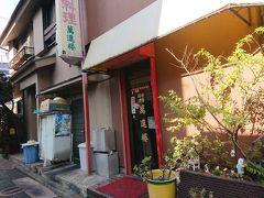 萬進楼  楠木町という横浜駅から歩くと15分くらいの場所にある萬進楼。 浅間下交差点という場所からほど近い場所にあるんですが一本脇に入った住宅街にあるので今まで全く存在に気づかず。