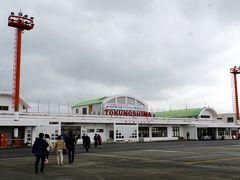 徳之島子宝空港に到着~  降りる際、CAさんに 「またのご利用をお待ちしております」 と声をかけていただいたが、 20分後に戻りますよ~ハハハー(・∀・)