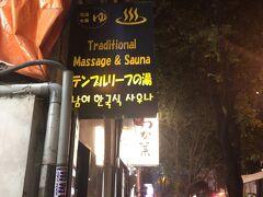 夕方近くに、予約していたフットマッサージを受けるため、お店へ。 ホテルから5分くらいに所にあります。 日本人街にあるので「湯」って書いてあるのでしょうか。 浴場がありました。