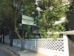 Baan Khanitha(バーンカニタ)  12月05日(木)  13:40  ホテルで一休み後又タクシーで Sukhumvit(スクンビット)soi23の