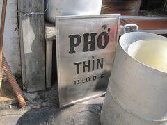 「PHO THIN」に到着。 牛肉フォー(フォー・ボー)の専門店とのこと。